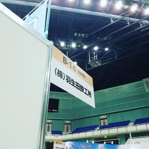 産業フェア2018.10
