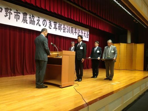 JA中野えのき茸部会50周年記念大会 028