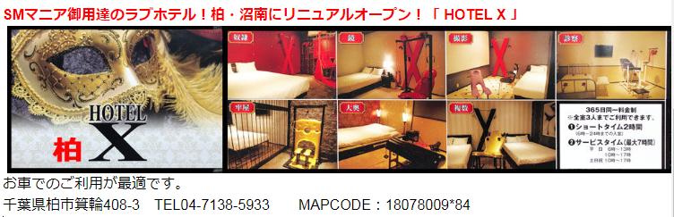 柏ホテルX