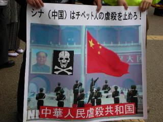 中華人民虐殺共和国