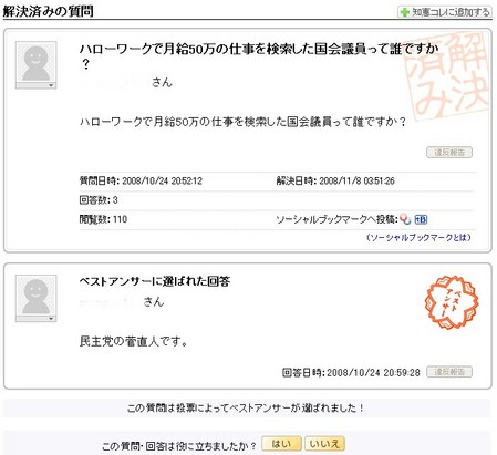民主党菅直人がハローワークにて50万円で求人検索