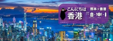 熊本→香港便