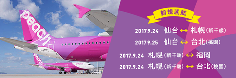 img_newroute_20170518_jp