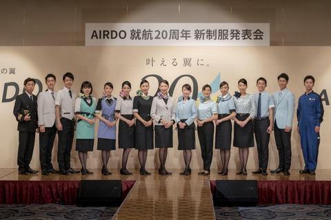 airdo20