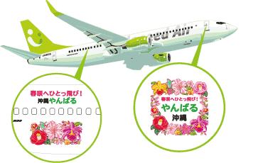 春咲へひとっ飛び!沖縄やんばる号