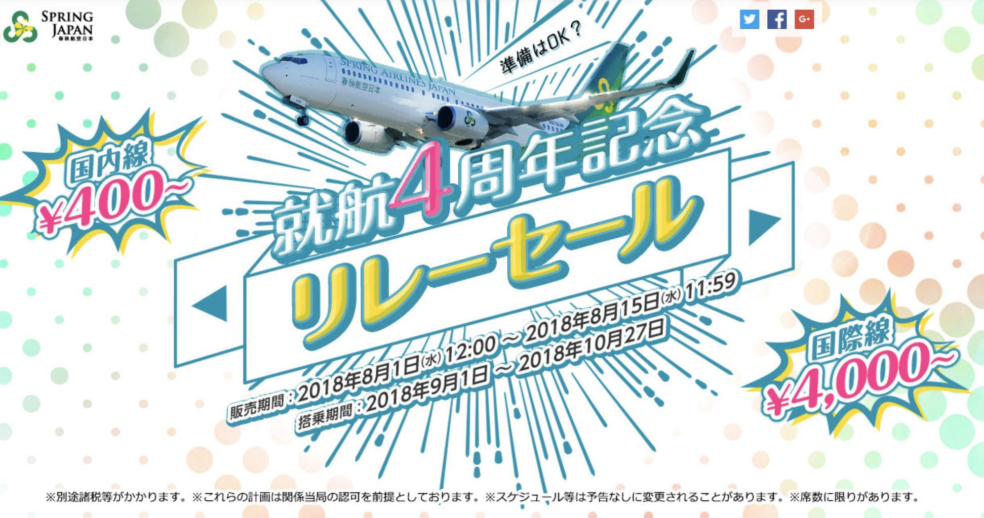 就航4周年で「オドロキ価格」。春秋航空日本が国内線片道400円、国際線