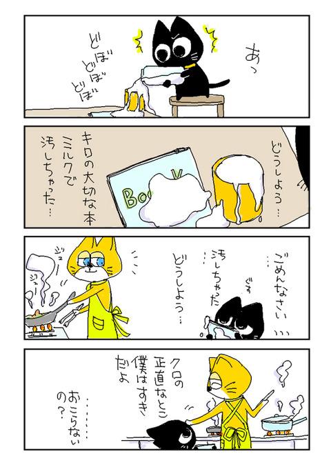 kirokuro2