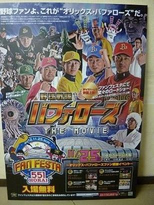 20121031yakyusentai18