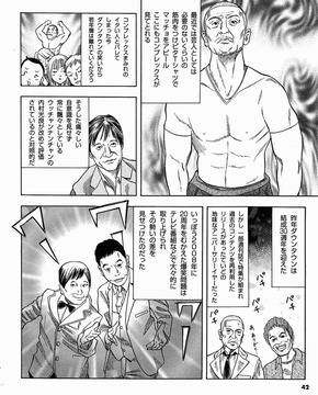 松本人志2