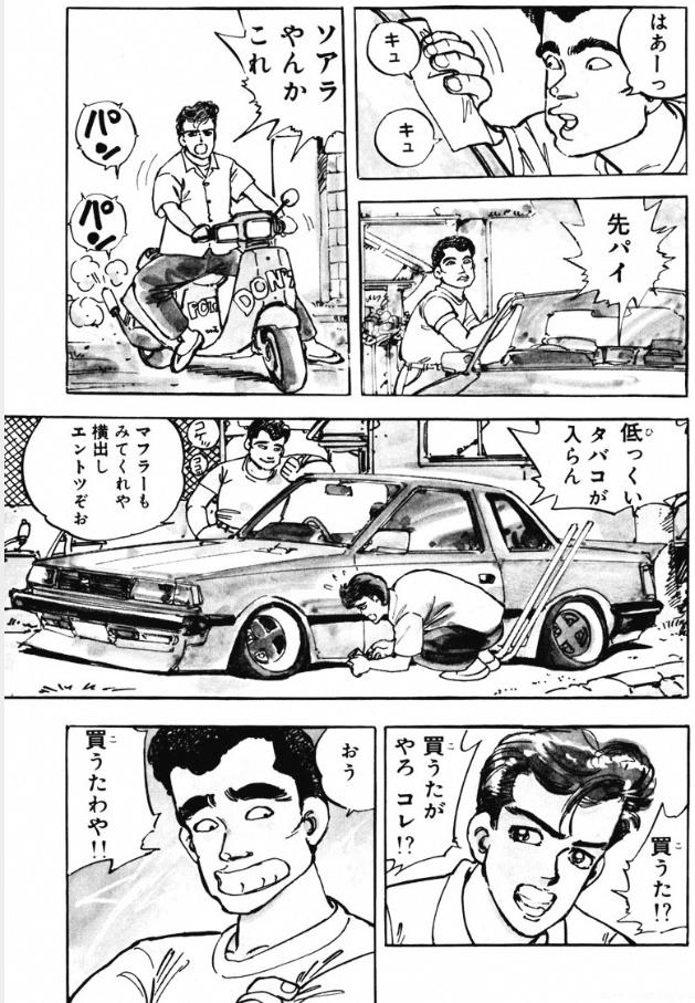 ブギ シャコタン 【シャコタンブギ】登場車種の1980年代仕様カスタムを振り返る