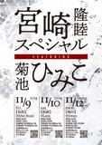 宮崎ひみこ2