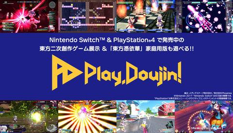 遊芸祭PlayDoujinブース