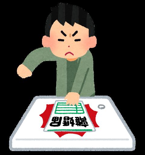 rikon_tatakitsukeru_man (4)