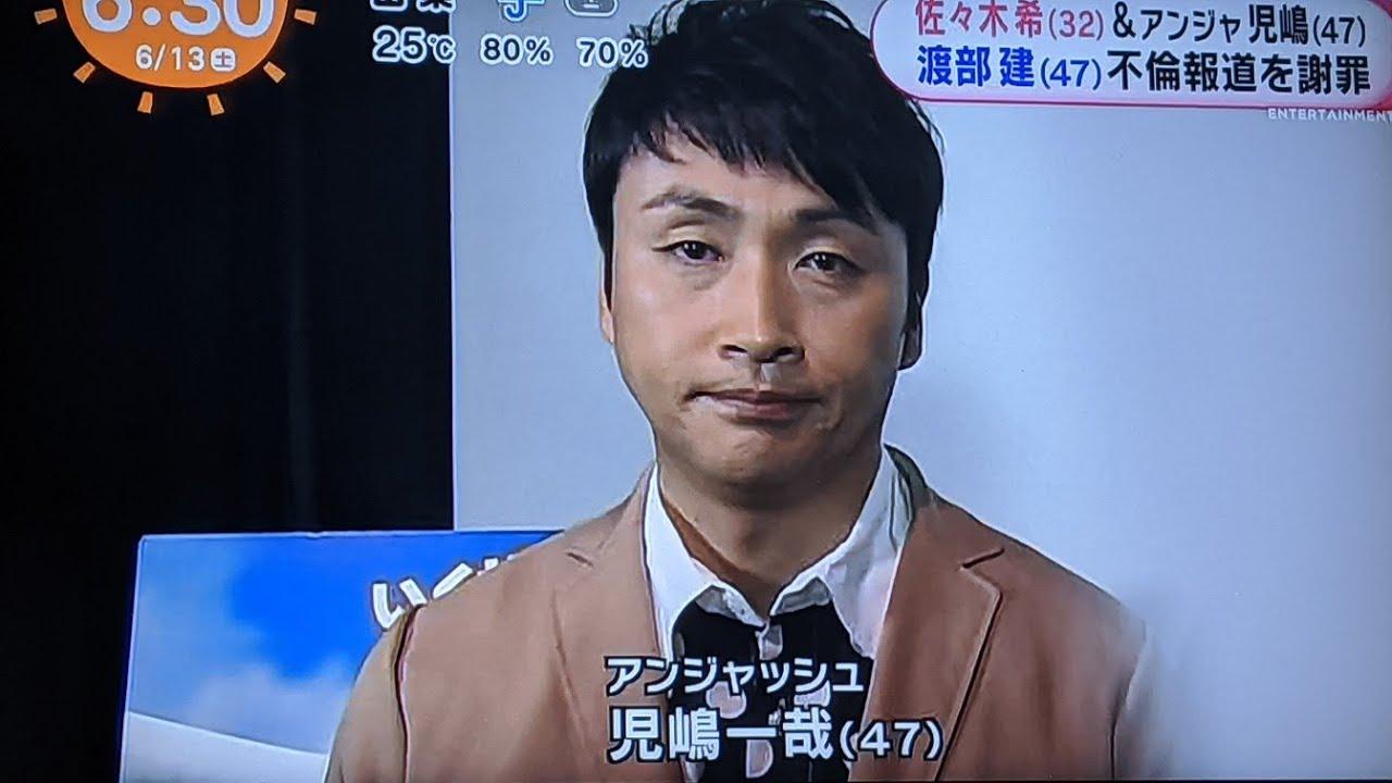 児島 アンジャッシュ
