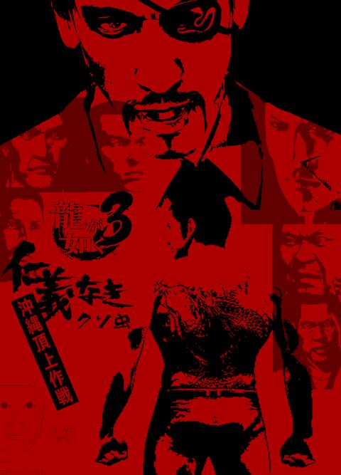 jagaryugoto5