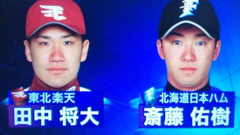 田中vs斎藤