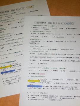 カウンセリングブログ用 001