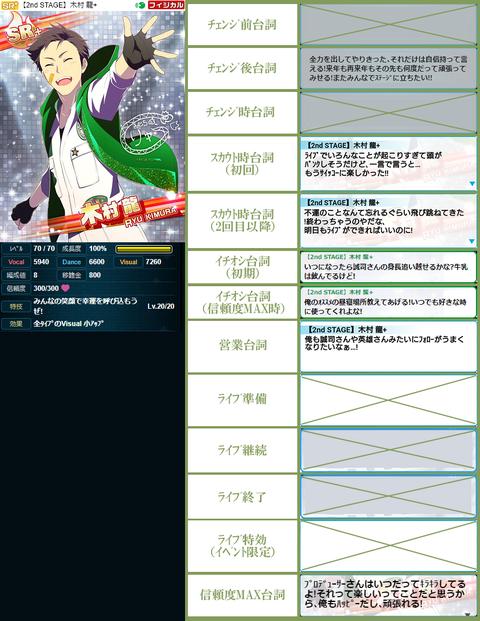 【2nd STAGE】木村龍-台詞まとめ-
