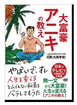 daihugo_aniki_no_oshie