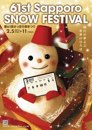 2009雪祭り