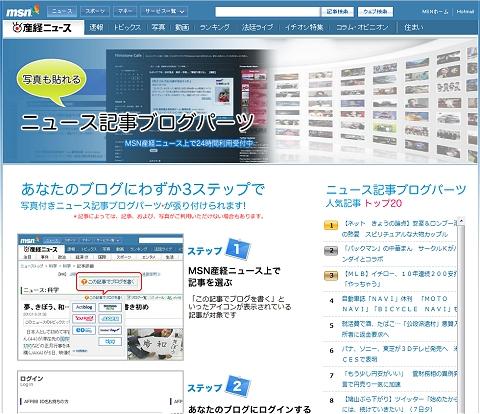 gn-20100108-01