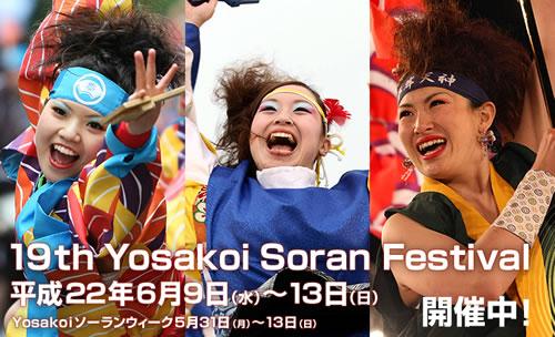 yosakoi2010