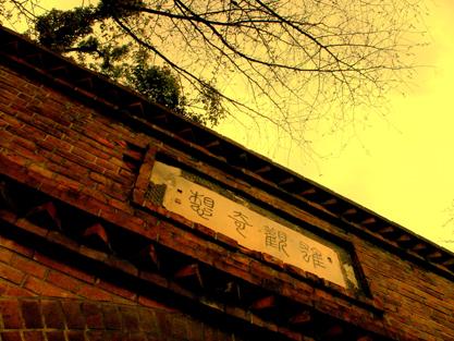 003 南禅寺への道中1