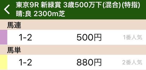 新緑結果-1