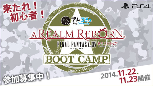 20141020_ff14_event_12