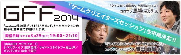GFF2014_配信告知バナー