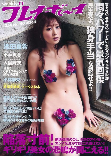 池田夏希の画像 p1_11