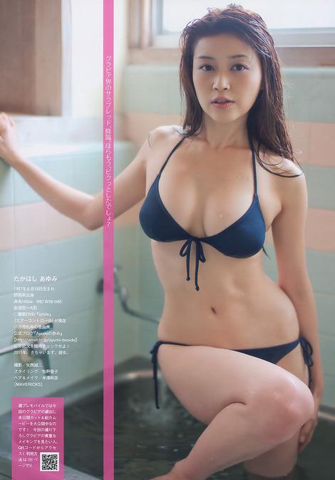 高橋亜由美