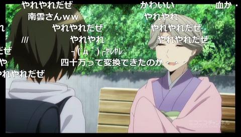 「少年メイド」9話1