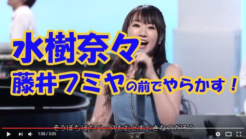 水樹奈々、藤井フミヤと共演中にやらかす!?「音程間違えちゃったw」
