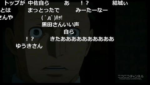 「ジョーカー・ゲーム」9話11