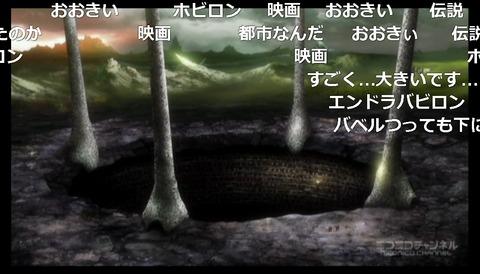 「エンドライド」11話2