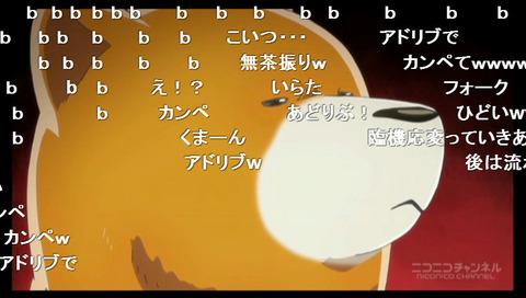 くまみこ」7話12