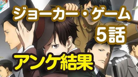 【ジョーカー・ゲーム】5話 ニコ生アンケ とても良かった90.7%「ロビンソン」