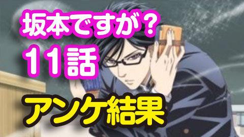 【坂本ですが?】11話 ニコ生アンケ とても良かった80.1%「ぬくもりはいらない」