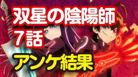 【双星の陰陽師】7話 ニコ生アンケ とても良かった80.4.%「新たなる試練 UNBELIEVABLE GAME」