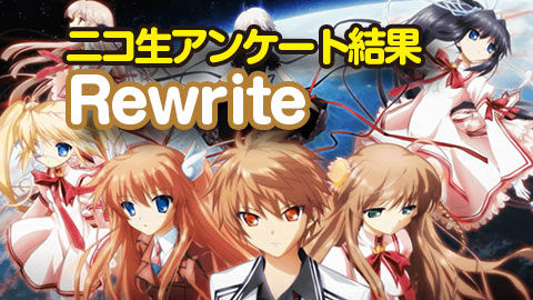 【Rewrite】5話 ニコ生アンケ とても良かった87.1%「アサヒハルカ」