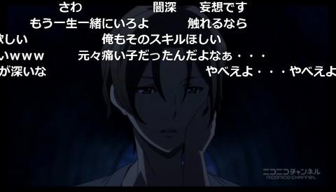 「迷家-マヨイガ-」12話8