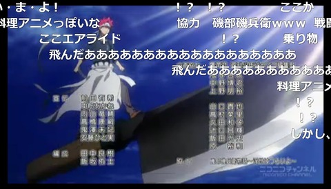 「食戟のソーマ 弐ノ皿」1話24