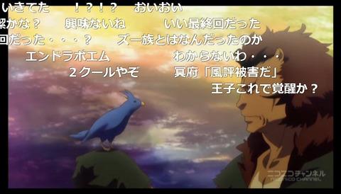 「エンドライド」12話26