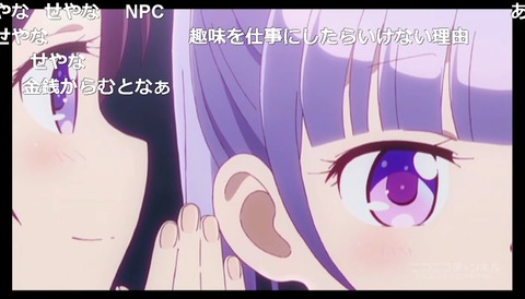 「NEW GAME!」3話16