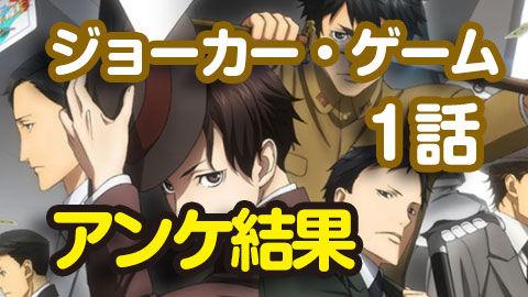 【ジョーカー・ゲーム】1話 ニコ生アンケ とても良かった81.1%「ジョーカー・ゲーム(前編)」