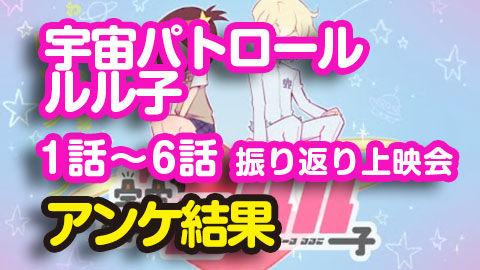 【宇宙パトロールルル子】1話~6話 振り返り上映会 ニコ生アンケ とても良かった91.5%