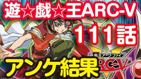【遊☆戯☆王ARC-V】111話 ニコ生アンケ とても良かった45.8%「ペンデュラムハート」
