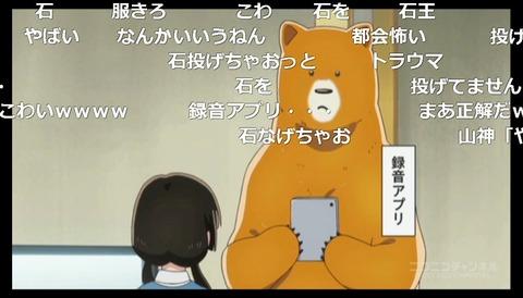 「くまみこ」12話31