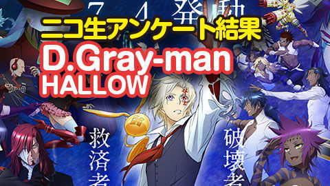 Gray-man-HALLOW